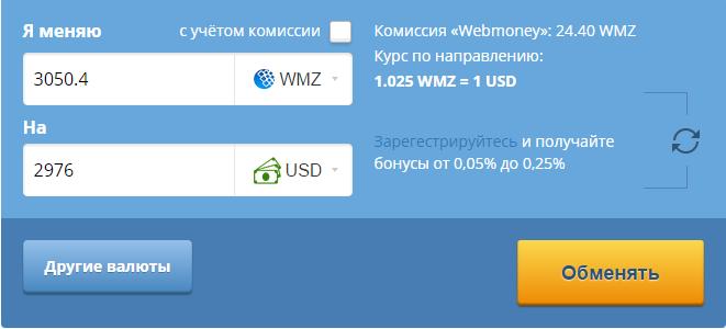 вывести webmoney obmenka.ua